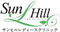 文京区の産婦人科、サンヒルレディースクリニック